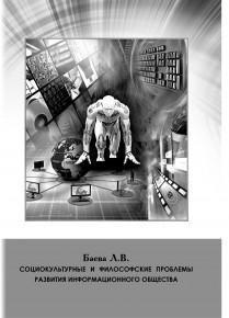 (Russian) СОЦИОКУЛЬТУРНЫЕ И ФИЛОСОФСКИЕ ПРОБЛЕМЫ РАЗВИТИЯ ИНФОРМАЦИОННОГО ОБЩЕСТВА